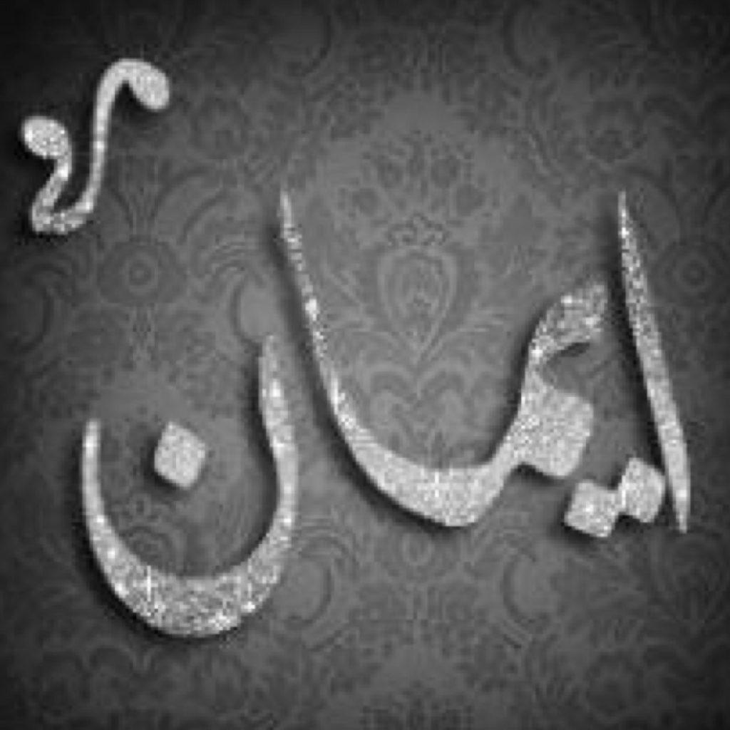 دلع اسم ايمان ـ ماهو دلع اسم ايمان ـ تدليع اسم ايمان
