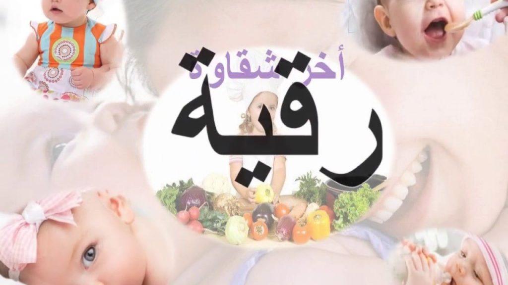دلع اسم رقية ـ ماهو دلع اسم رقية ـ تدليع اسم رقية