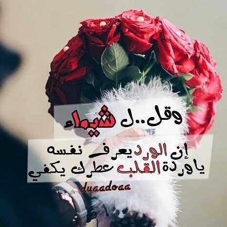 دلع اسم شيماء ـ اسماء دلع لاسم شيماء ـ تدليع اسم شيماء