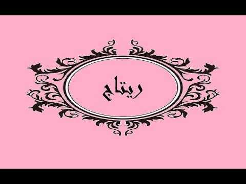 دلع اسم ريتاج ـ ماهو دلع اسم ريتاج ـ تدليع اسم ريتاج