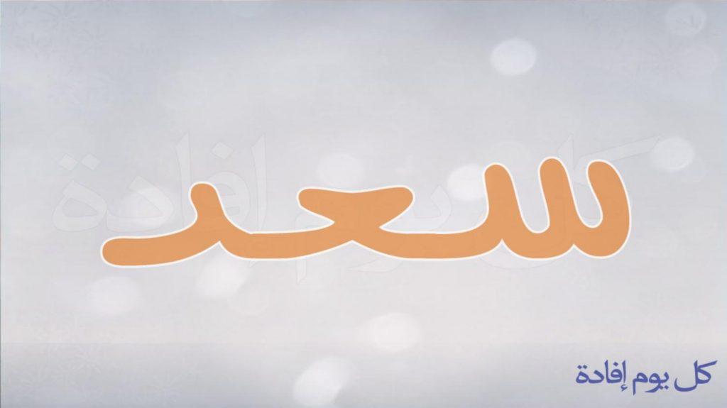 دلع اسم سعد ـ ماهو دلع اسم سعد ـ تدليع اسم سعد