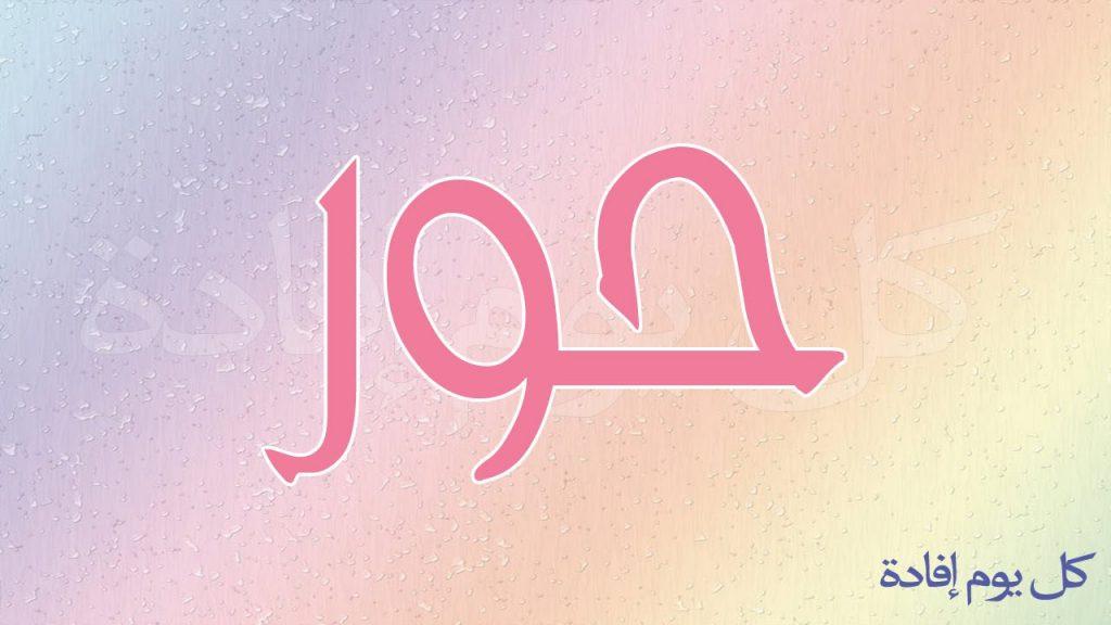 دلع اسم حور ـ ماهو دلع اسم حور ـ تدليع اسم حور