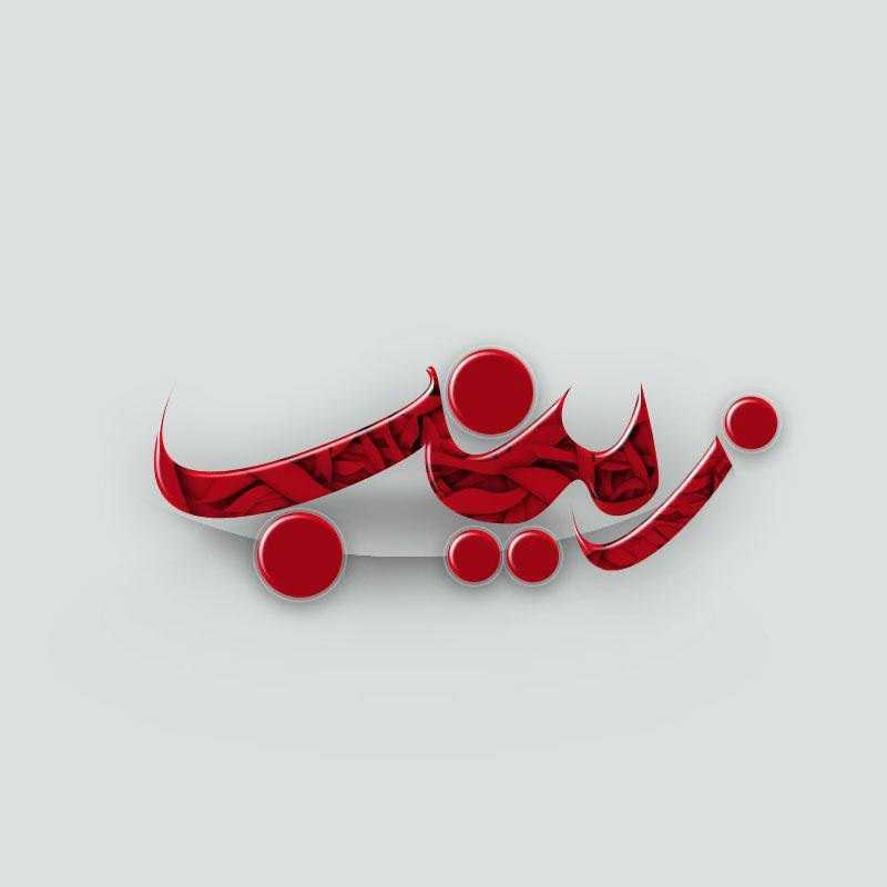 دلع اسم زينب ـ ماهو دلع اسم زينب ـ تدليع اسم زينب