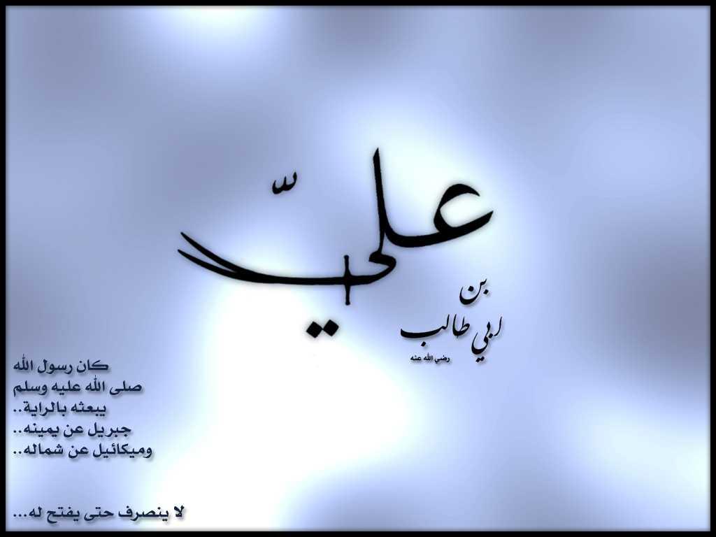 دلع اسم علي ـ اسماء دلع لاسم علي ـ تدليع اسم علي
