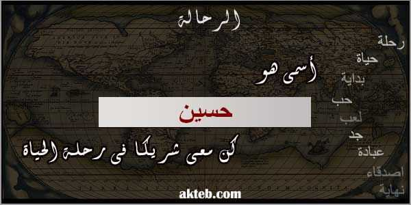 دلع اسم حسين ـ ماهو دلع اسم حسين ـ تدليع اسم حسين