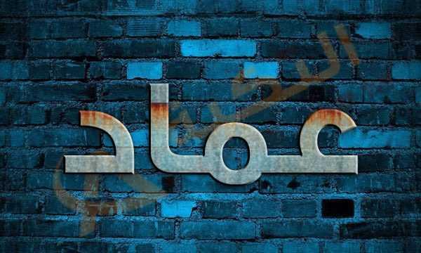 دلع اسم عماد ـ ماهو دلع اسم عماد ـ تدليع اسم عماد