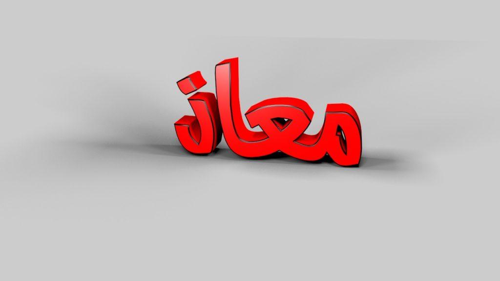 دلع اسم معاذ ـ ماهو دلع اسم معاذ ـ تدليع اسم معاذ