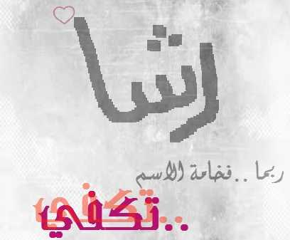 دلع اسم رشا ـ ماهو دلع اسم رشا ـ تدليع اسم رشا