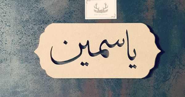 دلع اسم ياسمين ـ اسماء دلع لاسم ياسمين ـ تدليع اسم ياسمين