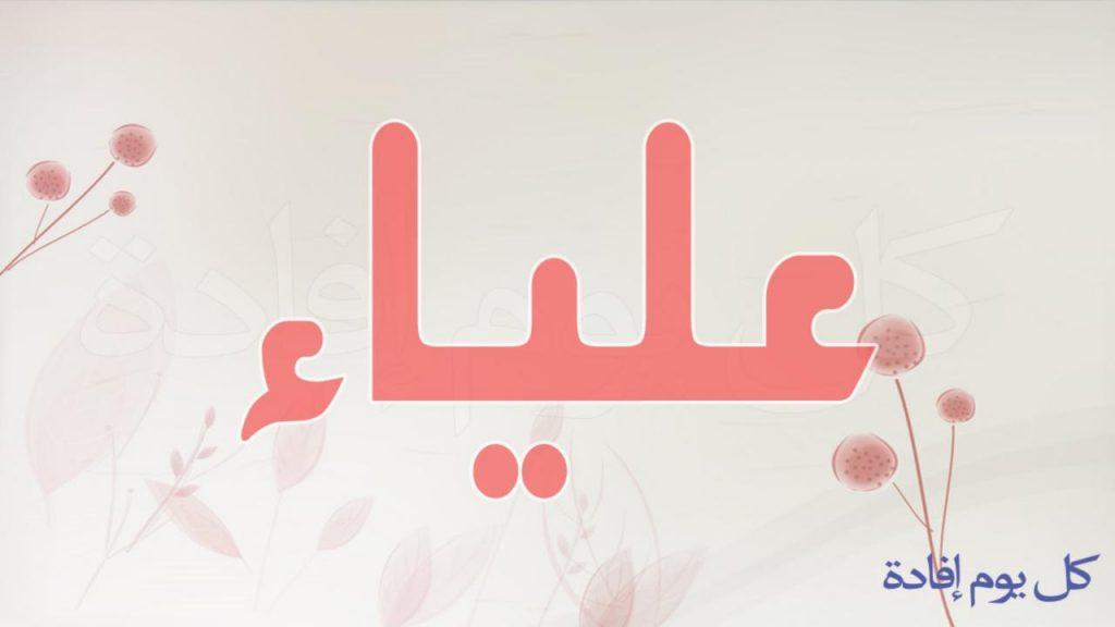 دلع اسم علياء ـ ماهو دلع اسم علياء ـ تدليع اسم علياء