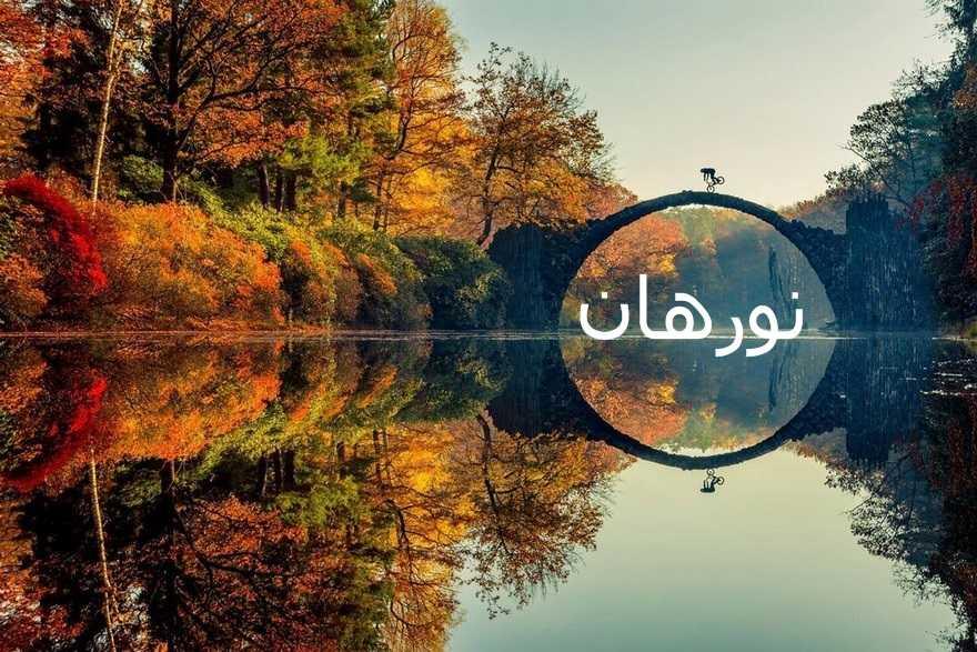 دلع اسم نورهان ـ ماهو دلع اسم نورهان ـ تدليع اسم نورهان