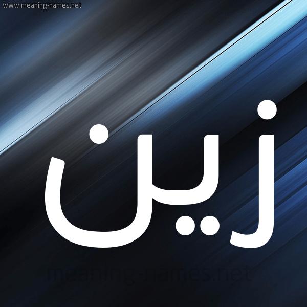 دلع اسم زين ـ ماهو دلع اسم زين ـ تدليع اسم زين
