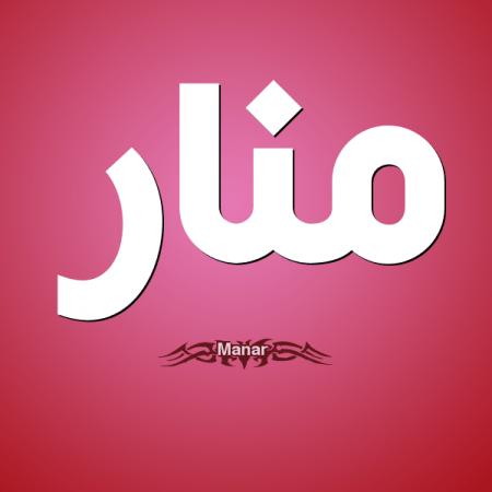 دلع اسم منار ـ ماهو دلع اسم منار ـ تدليع اسم منار