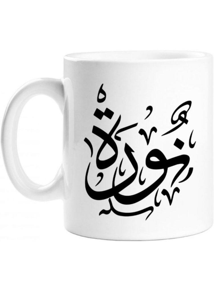 دلع اسم نوره ـ اسماء دلع لاسم نوره ـ تدليع اسم نوره