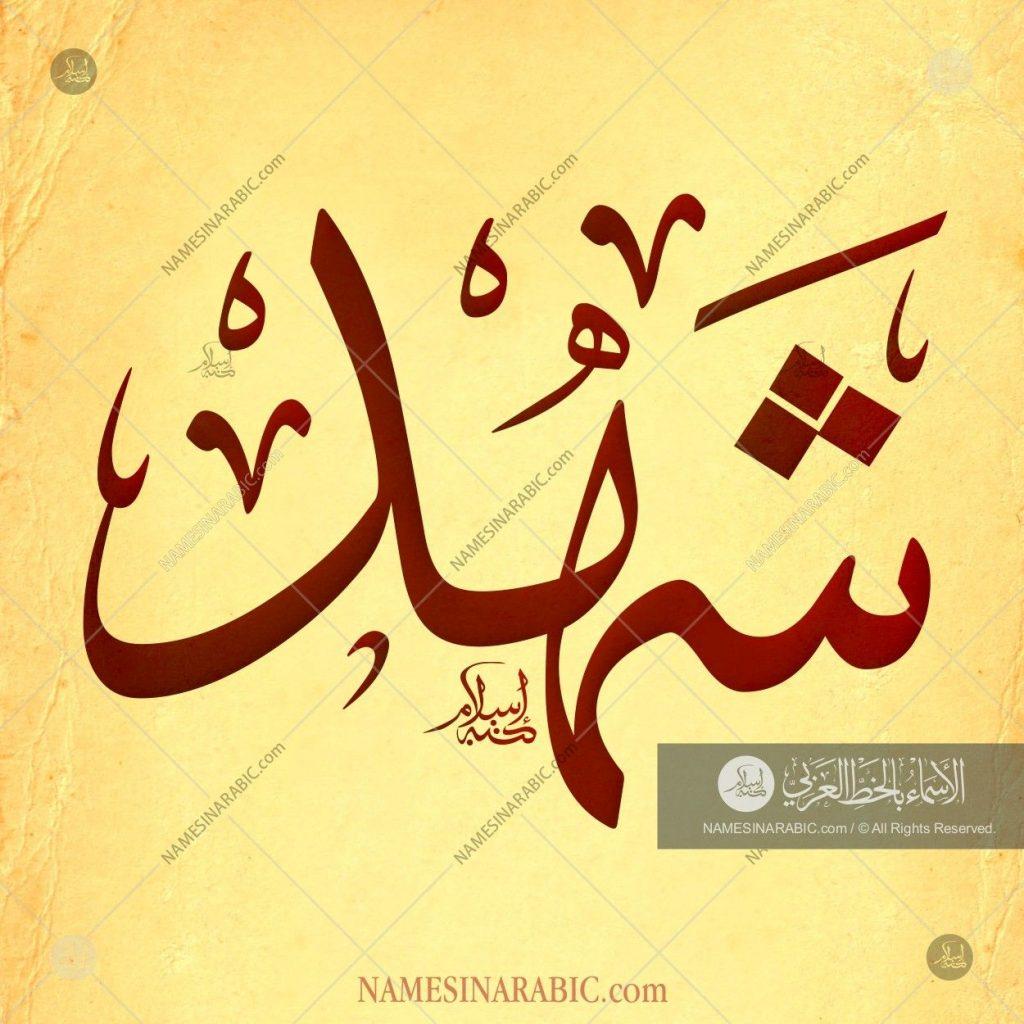 دلع اسم شهد ـ اسماء دلع لاسم شهد ـ تدليع اسم شهد